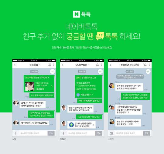 '메신저 마케팅'이 뭐길래… 매출이 6배나 껑충